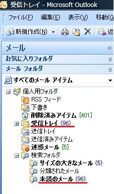 20120608受信トレイ②