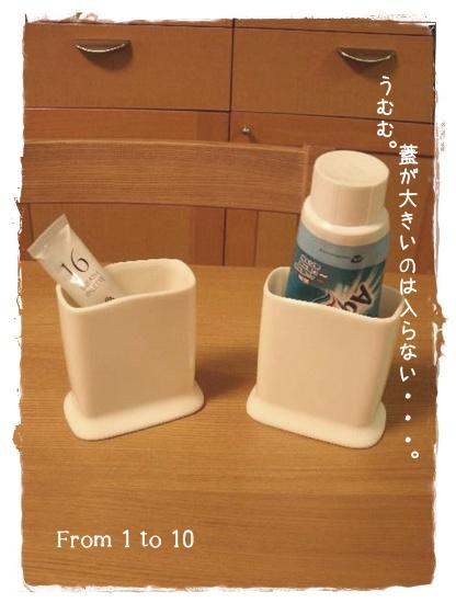 歯磨き粉スタンド