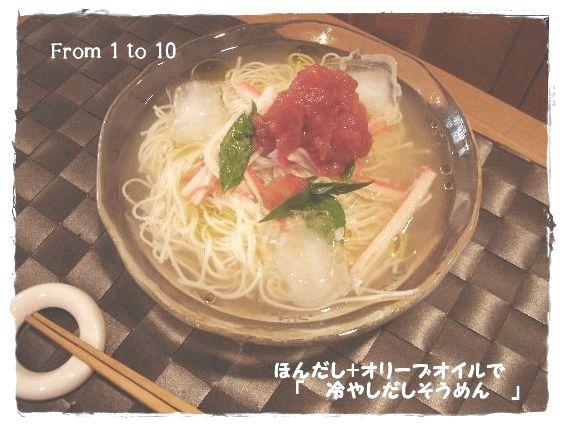 モラタメ(冷やだしそうめん+トマトver.)
