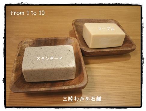 三陸わかめ石鹸②