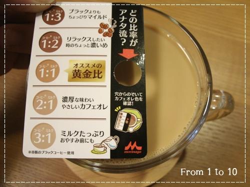 カフェオレ用ゲージ