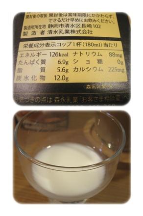 カフェオレ専用ミルク成分