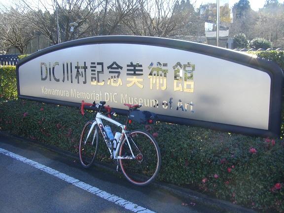 20141206川村美術館ほか (4)