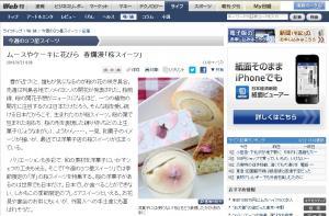 2013年3月21日 日経電子版