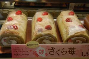 季節米粉ロール さくら苺