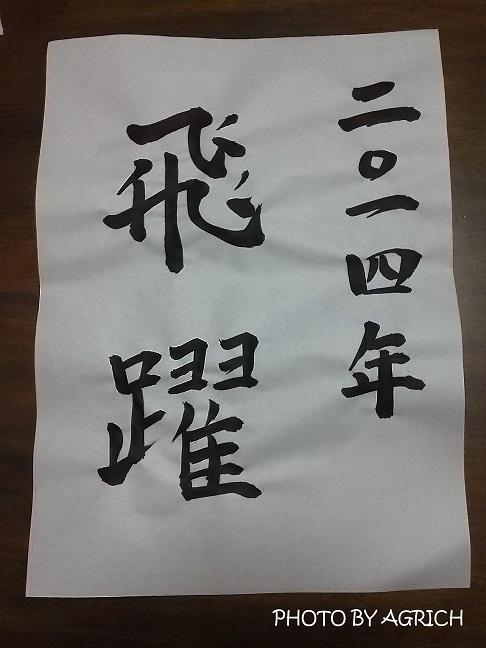 kakizome2014-2