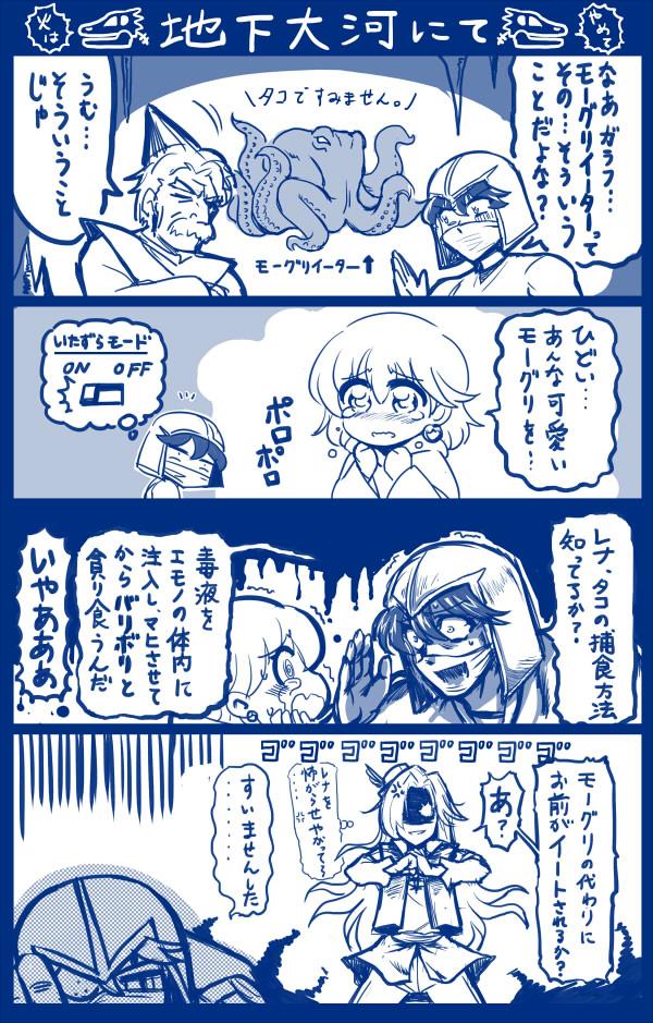 ff5_rakugaki_4koma1.jpg