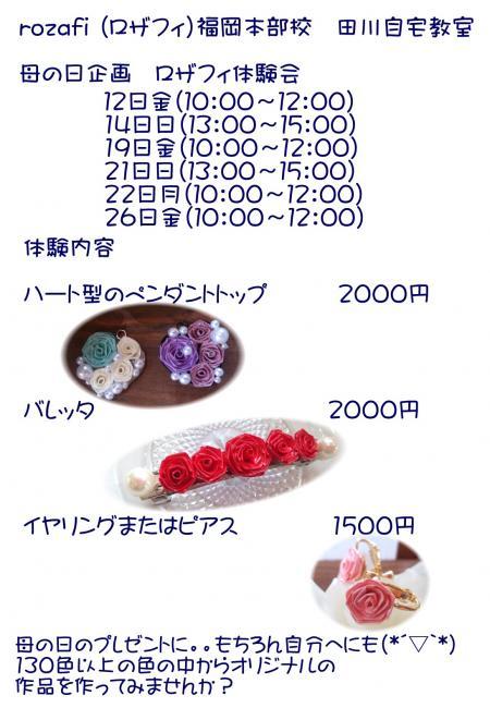 豈阪・譌・_convert_20130402022936