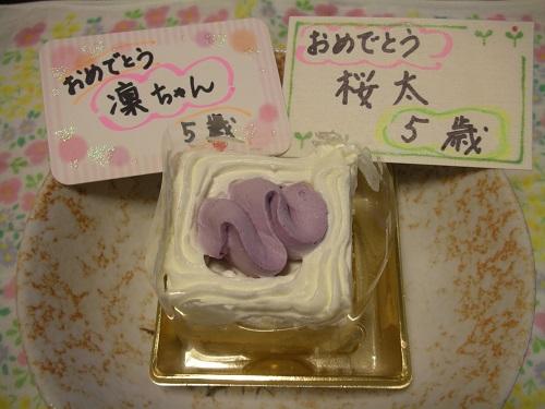 凜ちゃん・桜太 お誕生日おめでとう