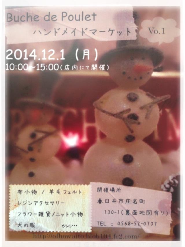 20141201.jpg