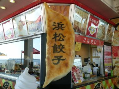 浜松餃子「浜ちゃん」