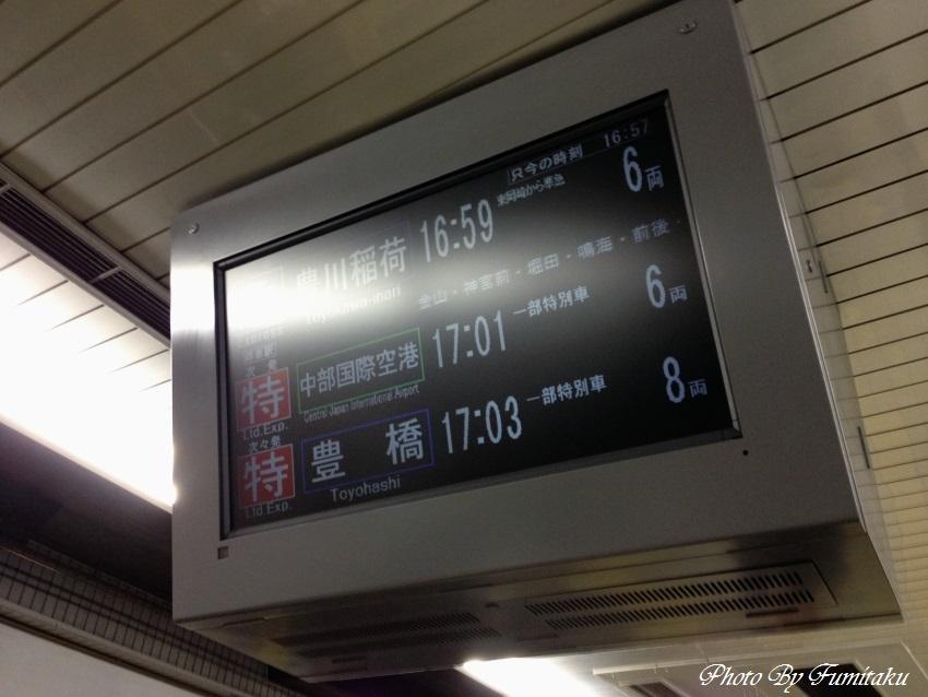 25030234成田セントレア (20)