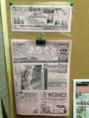 川崎通信1