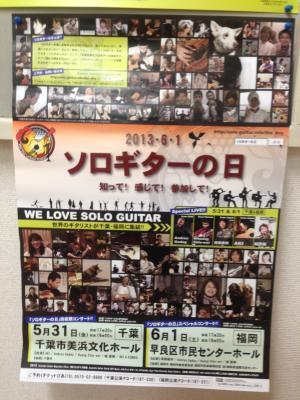 ソロギター1