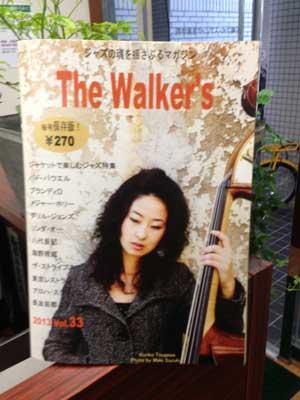 ウォーカーズ1