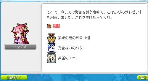Maple121103_194529.jpg