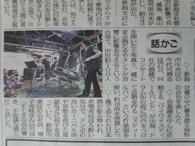 新潟日報(20130728朝刊)