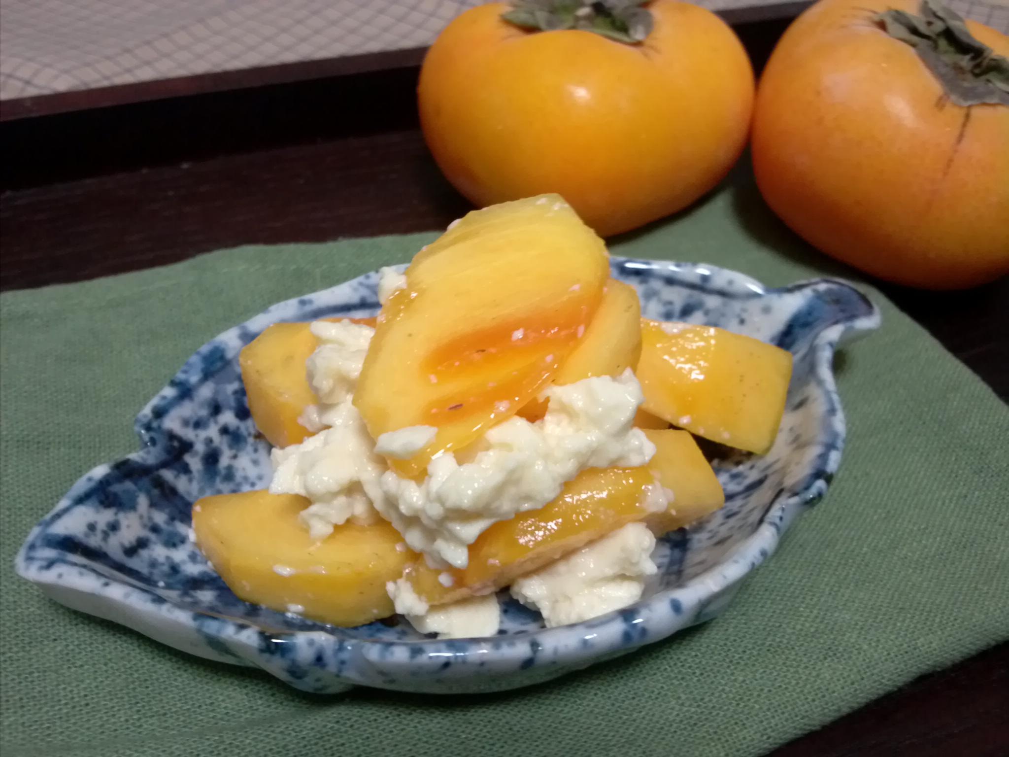古町糀の食卓40 奈良の柿 塩糀豆腐と和えて