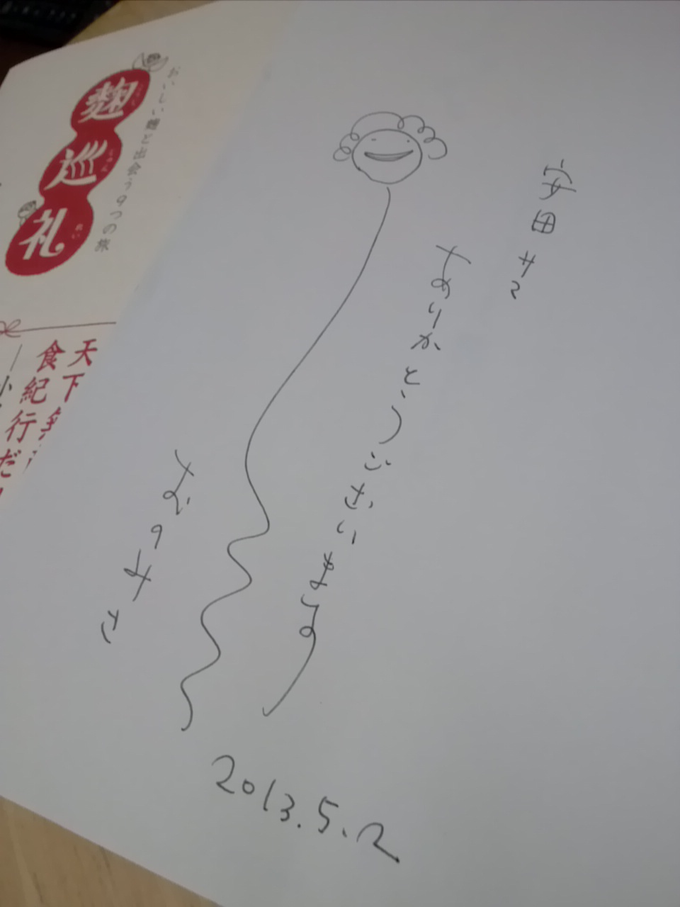 おのさん サイン