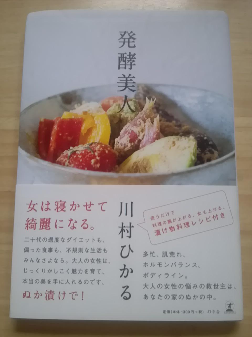 川村ひかるさんの本