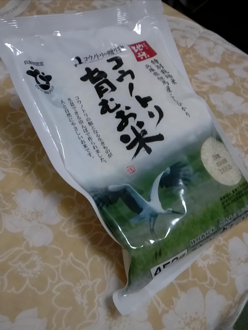 兵庫県のお米