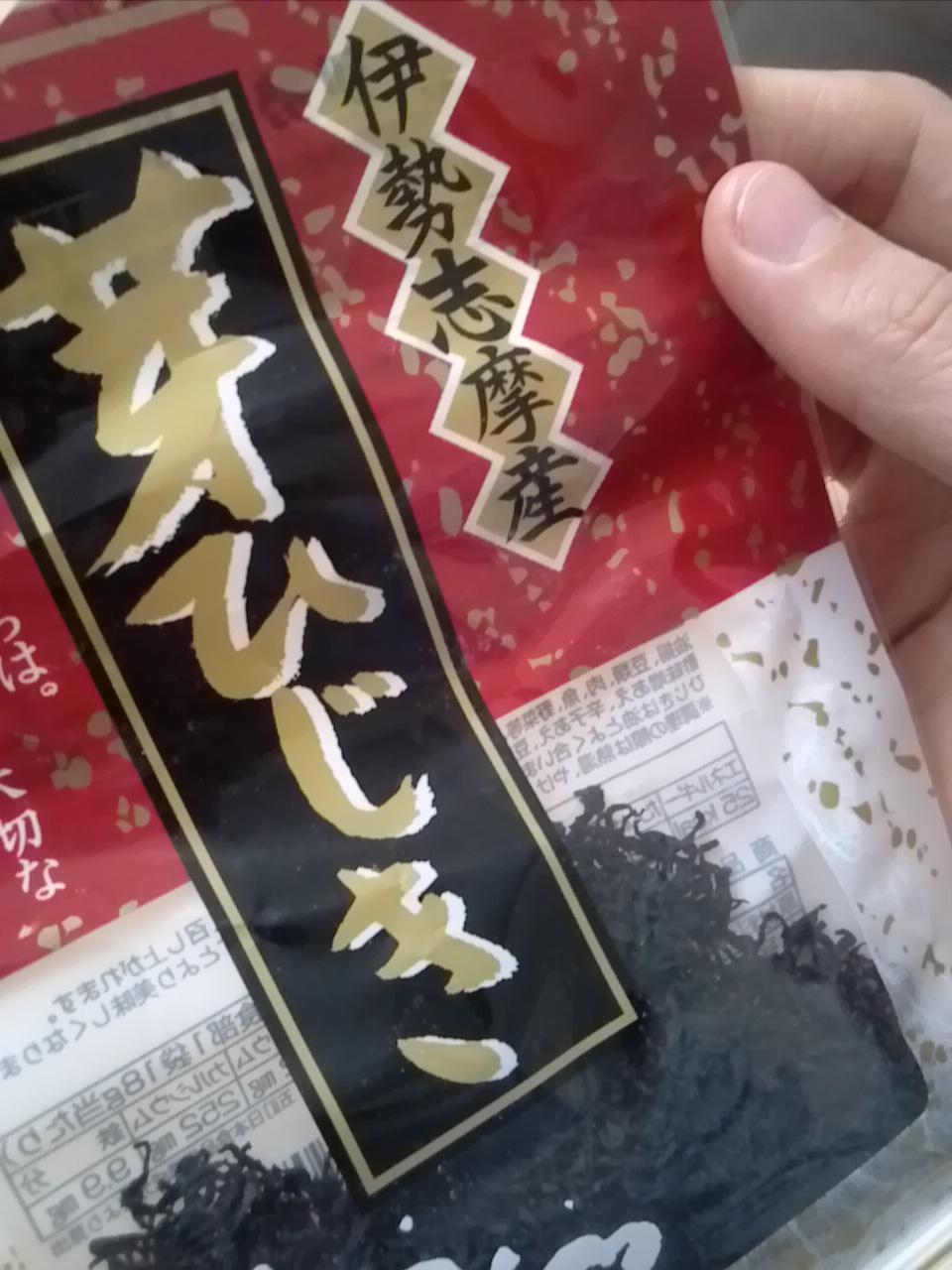 三重県のひじき