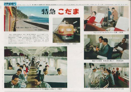 フォトニュースこだまB4_ページ_3-1