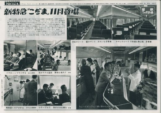 フォトニュースこだまB4_ページ_2-1