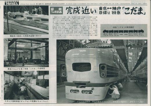 フォトニュースこだまB4_ページ_1-1