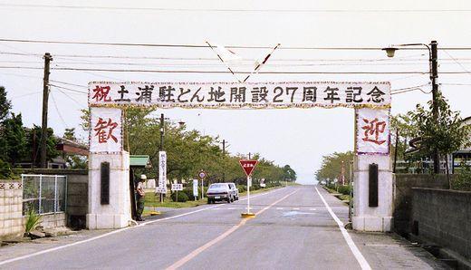 19790922土浦駐屯地訪問005-1
