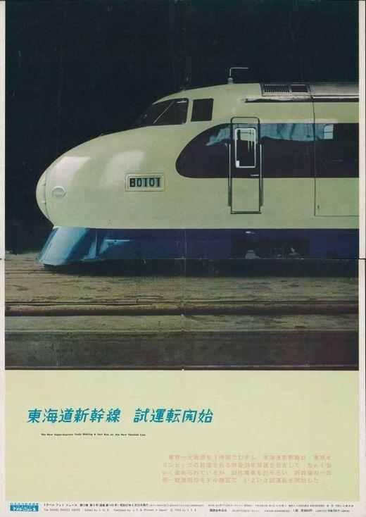 フォトニュース・新幹線_ページ_2 合体-0-1