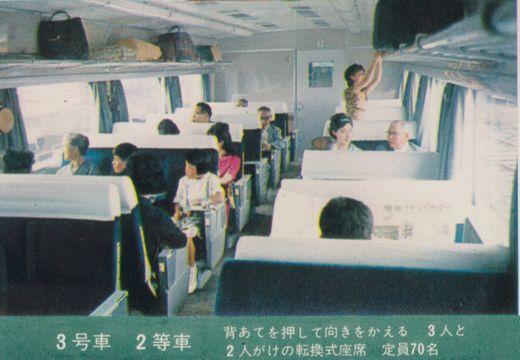 フォトニュース新幹線B4_ページ_1-3号車