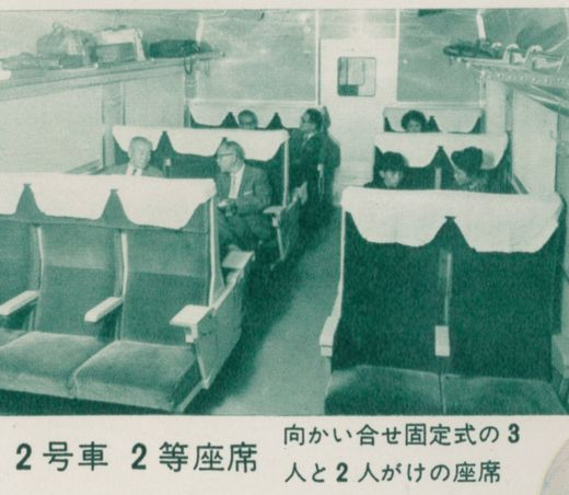 フォトニュース新幹線B4_ページ_1-2号車