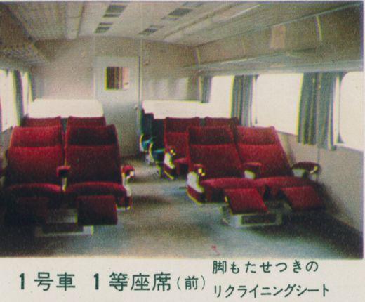 フォトニュース新幹線B4_ページ_1-1号車