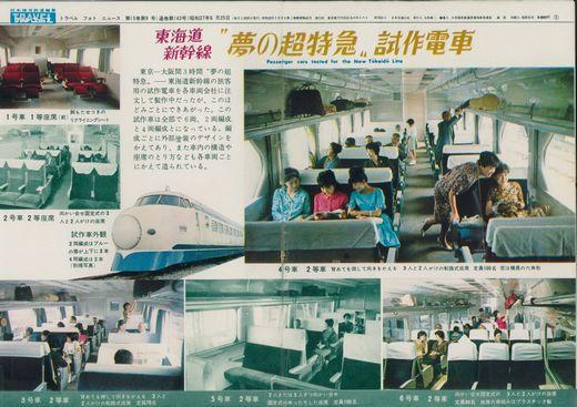 フォトニュース新幹線B4_ページ_1-1