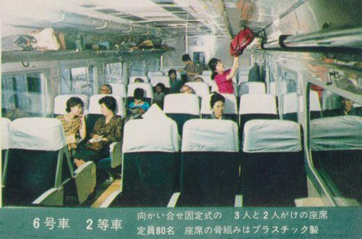 フォトニュース新幹線B4_ページ_1-6号車