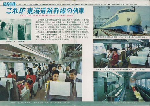 フォトニュース新幹線B4_ページ_4-1