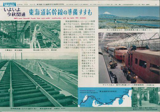 フォトニュース新幹線B4_ページ_3-1