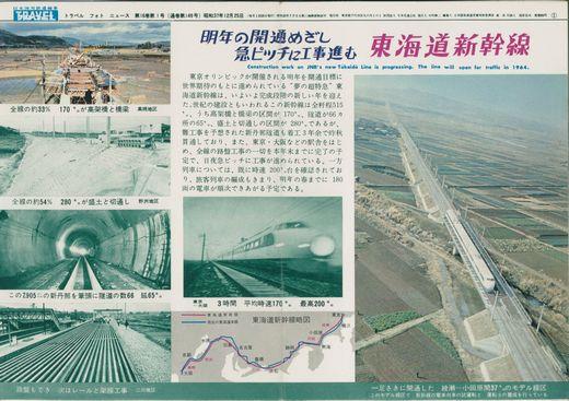 フォトニュース新幹線B4_ページ_2-1