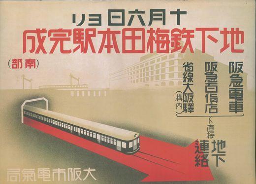 復元・地下鉄梅田本駅完成-1