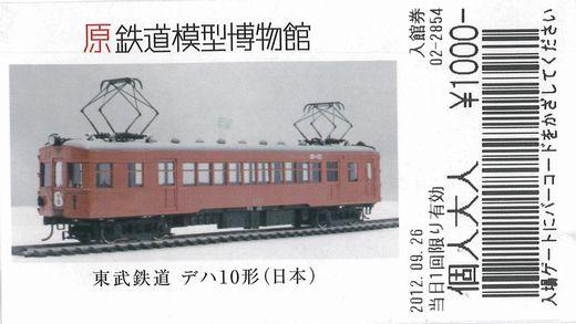 原鉄道模型博物館_ページ_1-1