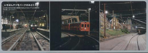 原鉄道模型博物館_ページ_5-2