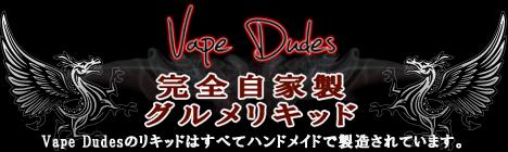 full-banner-468-60-VapeDudes.jpg
