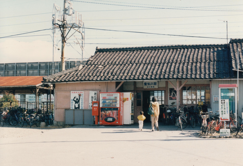 旧愛知川駅舎写真