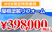 東広島 屋根塗装