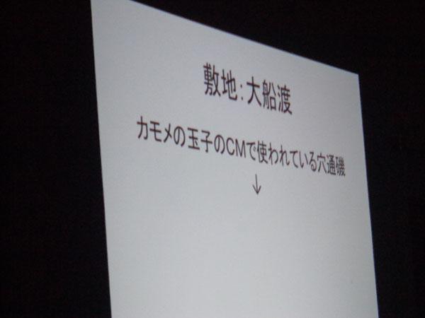 田中さん スライド