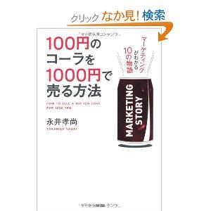 100円のコーラ