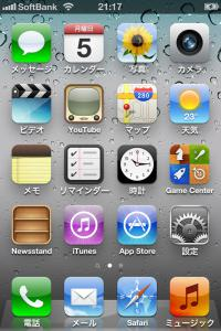 iphone_ios5_dg_02.jpg