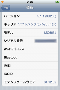 iphone_ios5_dg_06.png