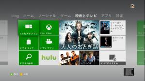 xbox360_dashboard_2012_05.jpg
